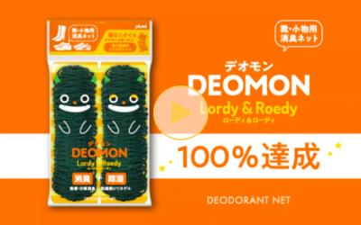 deomon201902